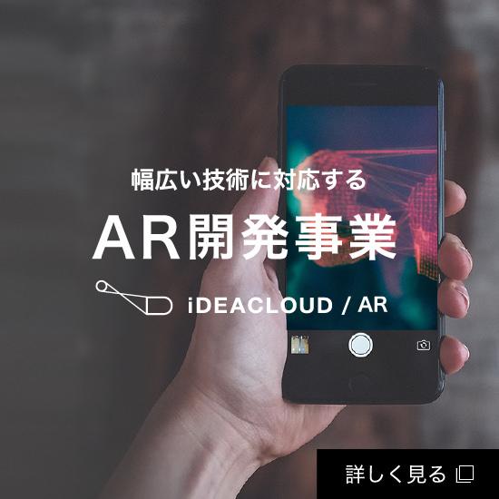 幅広い技術に対応するAR開発事業 iDEACLOUD/AR