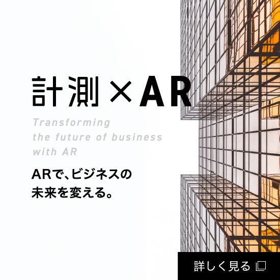 計測×AR ARで、ビジネスの未来を変える。