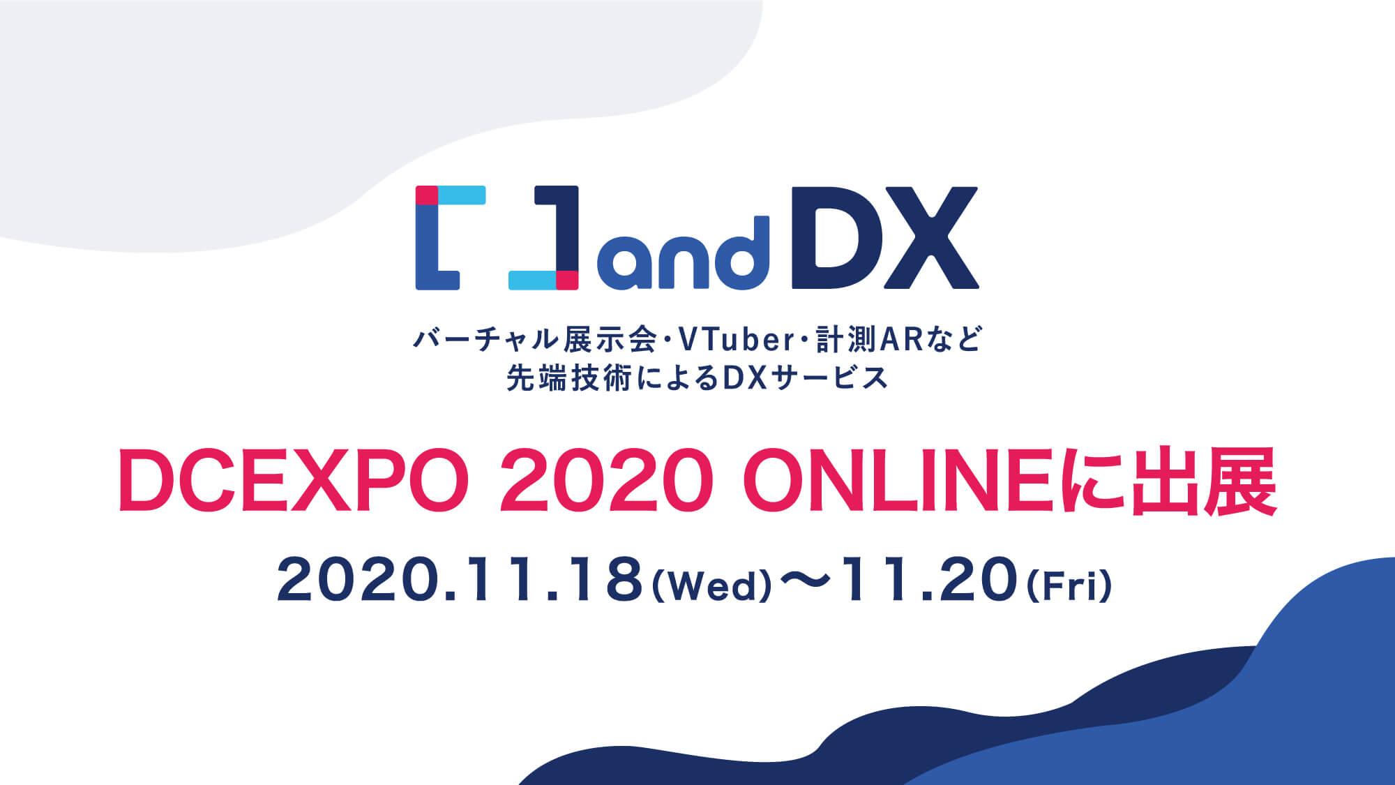 株式会社アイデアクラウド「デジタルコンテンツEXPO 2020 ONLINE」に出展決定。バーチャル展示会・VTuber・計測ARなど先端技術によるDXサービスを紹介。
